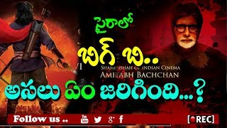 Amitabh Bachan Role Has Been Revealed For Chiru Syera Narasimha Reddy Movie  I rectv india