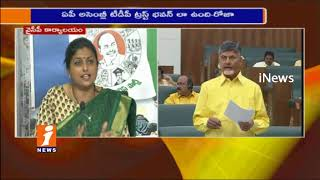 Chandrbabu Has Not Interested To Discuss People Problems in Assembly | YCP Roja Fires | iNews