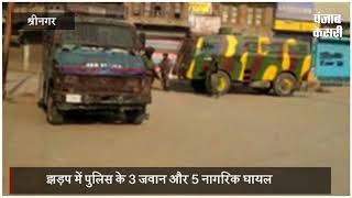 कासो के दौरान भड़की हिंसा, सुरक्षाबलों और स्थानीय नागरिकों में झड़प