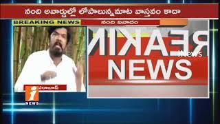 Posani Krishna Murali Controversial Statements on AP Govt | Over Nandai Awards Controversy | iNews