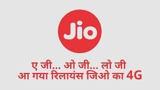 ए जी... ओ जी... लो जी  आ गया रिलायंस जिओ का 4G | Mukesh Ambani launches Reliance JIO 4G