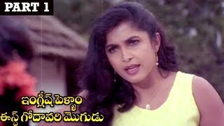 English Pellam East Godavari Mogudu Full Movie Part 1 Srikanth, Ramya  Krishna video - id 3315939b7d33 - Veblr Mobile
