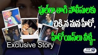 Tollywood Top Hero and Heroines Caught in Drunk and Drive | Celebrities Party Night | Top Telugu TV