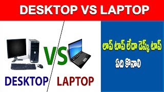 Desktop vs laptop which is best ||Telugu Tech Tuts