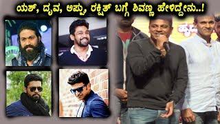 Shivaraj Kumar words on Yash, Dhruva Sarja, Puneeth Rajkumar, Rakshith Shetty | Top Kannada TV