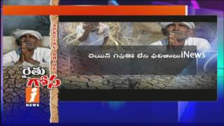 Telugu State Farmers Suffer With Support Price And Crop Loans | Special Drive On Farmers | iNews