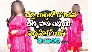 చెత్త బుట్టలో దొరికిన చిన్న పాప   ఇప్పుడు పెద్ద హీరోయిన్ అయింది..Mithun Chakraborty Daughter