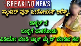 Case filed against on Sandalwood Heroine | Sandalwood Latest News | Top Kannada TV