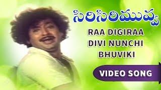 Siri Siri Muvva Video Song | Raa Digiraa Divi Nunchi Bhuviki Video Song || Chandra Mohan, Jayapradha