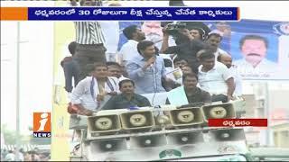 YS Jagan Speech At Roadshow In Dharmavaram | Farmers And Handlooms Problems | Anantapur | iNews