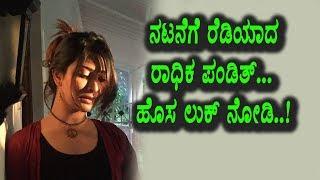 Radhika Pandit New Look For New Movies | Radhika Pandit | Yash | Top Kannada TV
