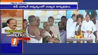 AP Govt Grandly Felicitates Vice President Venkaiah Naidu | Amaravathi | iNews