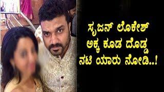 ಸೃಜನ್ ಲೊಕೇಶ್ ಅಕ್ಕ ಕೂಡ ದೊಡ್ಡ ನಟಿ ಯಾರು ಅಂತ ನೋಡಿ | Majaa Talkies Srujan Lokesh | Top Kannada TV