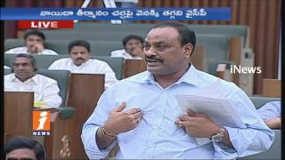 TDP MLAs Comments On YSRCP MLAs Behaviour In Assembly | 10th Paper Leakage Issue | iNews
