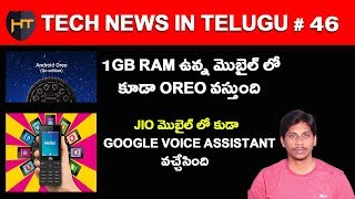 Tech News In Telugu # 46- Android Oreo Go edition,Google voice assistant in Jio || తెలుగులో