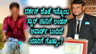 ದರ್ಶನ್ ತರಹ ಈ ಸ್ಟಾರ ನಟನಿಗೂ ಬಂದಿದೆ ಯಾರಿಕೆ ಗೊತ್ತಾ | Kannada News | Top Kannada TV