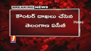 Cash for Vote Case | Telangana ACB Filled Counter Petition in High Court | iNews