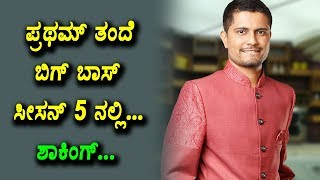 BigBoss Pratham Father in BIGBOSS 5 | Kannada Latest News | Top Kannada TV