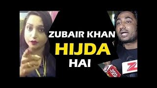 Shabnam Shaikh EXPOSED Zubair khan In Media | Bigg Boss 11 | Zubair Tu Hijda Hai