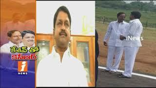 Curiosity Over KCR Secret Meeting With TDP Leader Payyavula Keshav in Anantapur | iNews