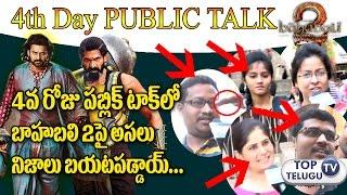 Baahubali 2 4th Day Public Talk | Bahubali 2 Public Review | Public Response | Prabhas |SS Rajamouli