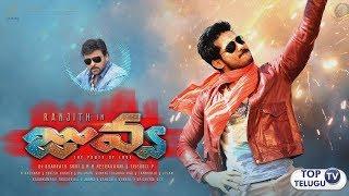 Chiranjeevi Launched zuvva movie motion poster | latest telugu movies in 2018 | Top Telugu TV