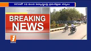 Students Attack On Hostel Wardens   HCU Disciplinary Action on 10 Students   iNews