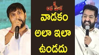 Bobby Emotional Speech | Jr NTR | Jai Lava Kusa Success Meet | Nivetha | Raashi Khanna