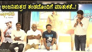 Director Harsha and Puneeth Extraordinary speech @ Anjaniputra press meet | Anjaniputra