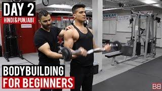 | DAY 2 | Bodybuilding for BEGINNERS! (Hindi / Punjabi)