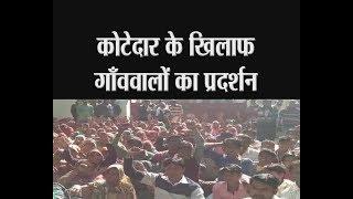 प्रतापगढ़ - कोटेदार के खिलाफ गाँववालों का प्रदर्शन - tv24