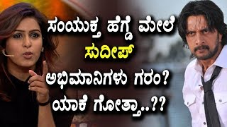 Sudeep fans angry on Samyuktha Hedge | Sudeep and Sandalwood News | Top Kannada TV