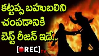 Why Katappa Killed Bahubali -The Best Reason | Prabhas Bahubali 2 The Climax | Rectv India