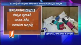 Two Girls Found Suspicious Dead In Lodge At Samarlakota | East Godavari | iNews
