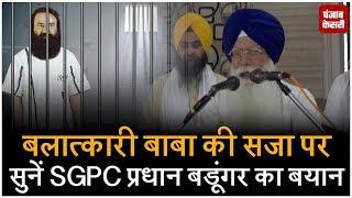 बलात्कारी बाबा की सजा पर सुनें SGPC प्रधान बडूंगर का बयान