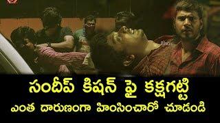 సందీప్ కిషన్ ఫై  కక్షగట్టి ఎలాంటి పని చేసారో చూడండి    Latest Telugu Movie Scene