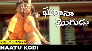Naatu Kodi Video Song - Vijay Gharana Mogudu Songs - Jyothika