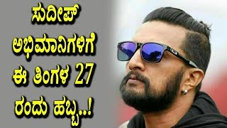 This month 27th festival for Sudeep fans | Sudeep | Top Kannada TV