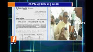 Public Mixed Response On Hyderabad Metro Rail Ticket Prices | Peoples Face To Face | iNews
