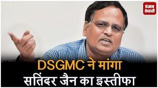 DSGMC ने मांगा सतिंदर जैन का इस्तीफा