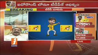 TDP Towards Huge Majority in Nandayl By Poll Results | 13, 145 Majority After 5 Rounds | iNews