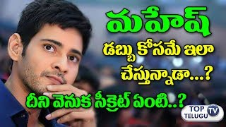 మహేష్ డబ్బు కోసమెనా | Mahesh Babu Tweets on Cricketer Sachin Tendulkar Biopic Movie | Tollywood