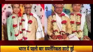 भारत में पहली बार किसी लड़के ने किसी लड़के से शादी की, आप भी देखिये