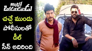 Nara Rohith Catches Satya - Satya Deal With Nara Rohith - Appatlo Okadundevadu Movie Scenes
