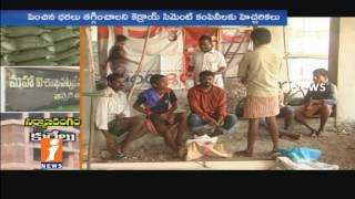 Construction Works Stops in AP After Cement Prices Hike | iNews