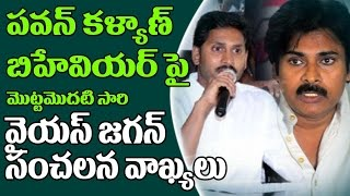 YS Jagan Sensational Comments On Pawan Kalyan Political Behaviour | Jana Sena | YSRCP | Katamarayudu