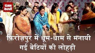 फ़िरोज़पुर में धूम-धाम से मनायी गई बेटियों की लोहड़ी