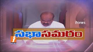 Telangana Assembly Winter Session | Question Our Stars In Assembly | iNews