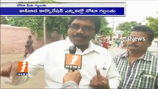 Voters Face To Face On Nota Button Missing In EVMs In Kakinada Corporation Election Polling | iNews