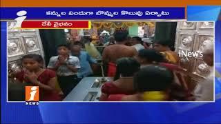 Dussehra Sharan Navaratri Celebration In Bhimavaram | West Godavari | iNews